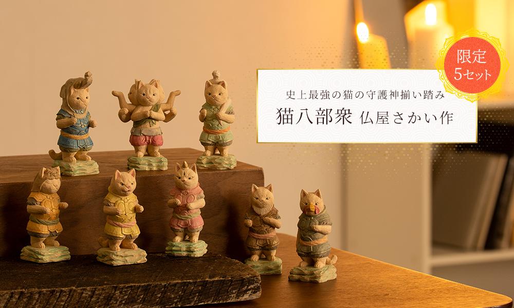 仏教の守護神「八部衆」の面々が猫の姿で顕現!(仏像ワールドにて販売開始!)